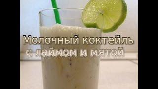 Молочный коктейль с лаймом и мятой