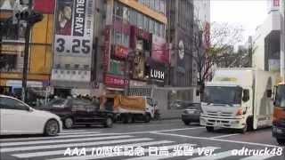 """渋谷、原宿、新宿周辺を走行する、AAA 10周年記念 """"日高 光啓"""" Ver.の宣..."""