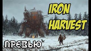 Iron Harvest - всё что вам нужно знать об игре | Preview