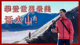 【布羅莫火山・印尼】美到哭!攀登全世界最美的活火山|Ep03. Bromo volcano Indonesia Travel Vlog. Eg sub