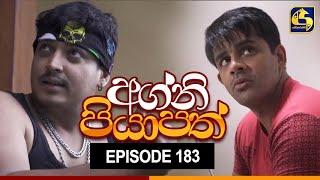 Agni Piyapath Episode 183 || අග්නි පියාපත්  ||  26th April 2021 Thumbnail