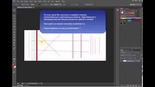 Урок Adobe Photoshop CS6. Как нарисовать прямую линию. Рисуем параллельные и перпендикулярные прямые