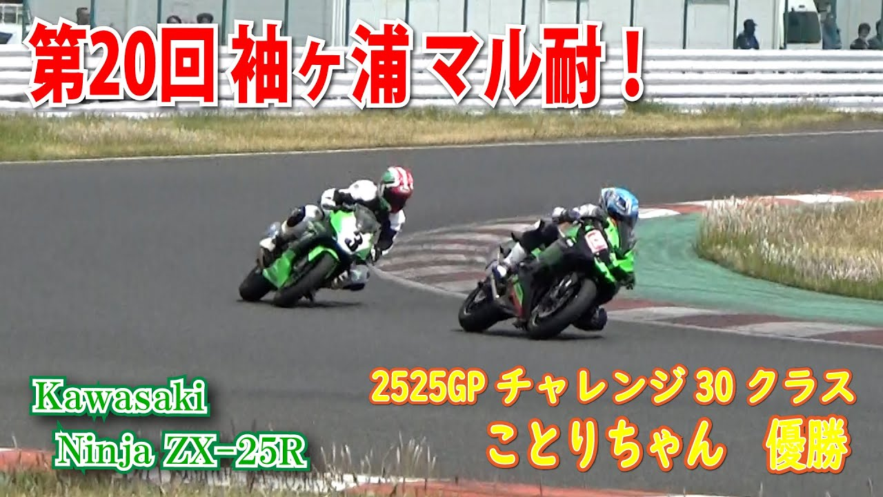2525GP開催・Ninja ZX-25Rクラスから新たなHEROが誕生!チャレンジ30クラスではことりちゃん優勝