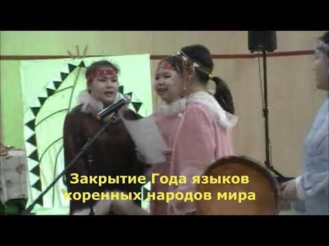 Закрытие Года языков коренных народов мира в Центре образования с. Канчалан.