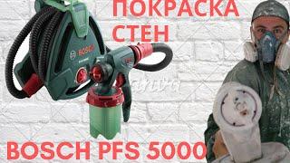 Ремонт і фарборозпилювач Bosch PFS 5000.Як заробити 10000 рублів за 8 годин.