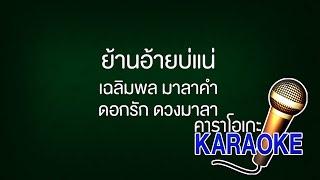 ย้านอ้ายบ่แน่ - เฉลิมพล ร้องคู่ ดอกรัก [KARAOKE Version] เสียงมาสเตอร์