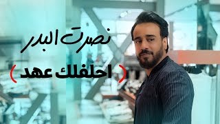 نصرت البدر - احلفلك عهد / NASRAT ALBADER - AHLFLK AHD / OFFICIAL VIDEO