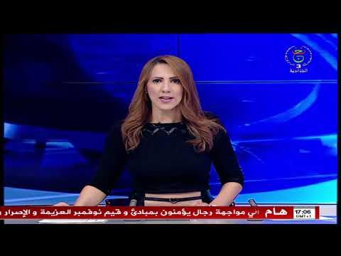 الجزائرية الثالثة للتلفزيون الجزائري نشرة أخبار الخامسة ليوم 2019.10.16