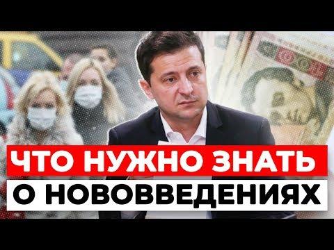 Новые правила на карантине! Подписан важный закон, который изменит жизнь украинцев