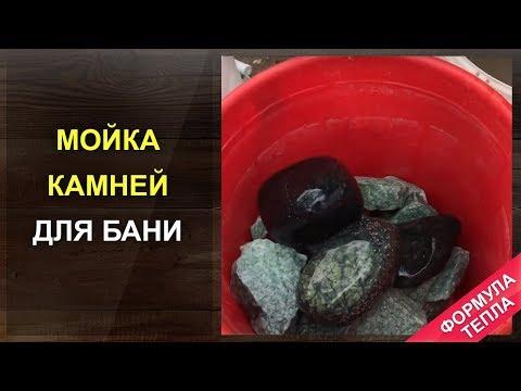 Как помыть камни для бани