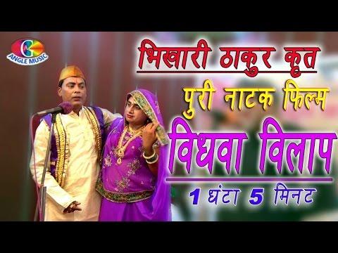 भिखारी ठाकुर जी कृत भोजपुरी नाटक ( विधवा विवाह )Vidhawa Vilaap # Bhojpuri Natak