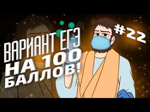 ВАРИАНТ #22 ЕГЭ 2021 ФИПИ НА 100 БАЛЛОВ (МАТЕМАТИКА ПРОФИЛЬ)