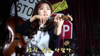 안동역에서 - 조아람 전자바이올린(Jo A Ram violin cover)