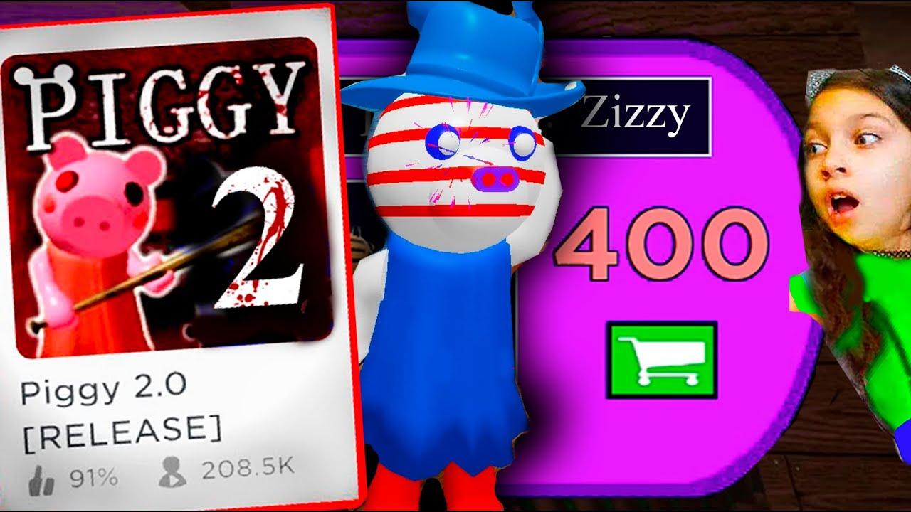 СЕКРЕТНЫЙ СКИН ПИГГИ 2.0 трейлер / Piggy Roblox Роблокс / моя карта и секрет ПИГГИ Валеришка