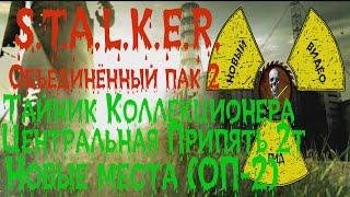 Сталкер ОП 2 Тайник Коллекционера Центральная Припять второй тайник все места