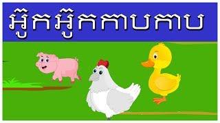 អ៊ូក អ៊ូក កាបកាប - Ouk ouk kap kap   ចំរៀងកុមារ Khmer Nursery Rhyme