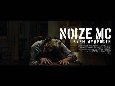 Noize MC - Зубы мудрости (Unofficial clip 2018)