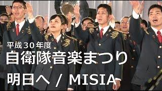【吹奏楽】明日へ / MISIA (歌詞あり) ー陸上自衛隊音楽隊・米軍軍楽隊【平成30年自衛隊音楽まつり】
