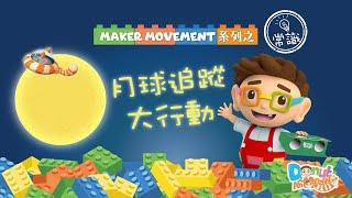 Maker Movement系列 - 月球追蹤大行動   Donut and Ah Meow