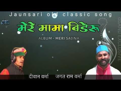 Mere Mama Bideru Jaunsari Old Song By Jagat Ram Verma Diwan Verma