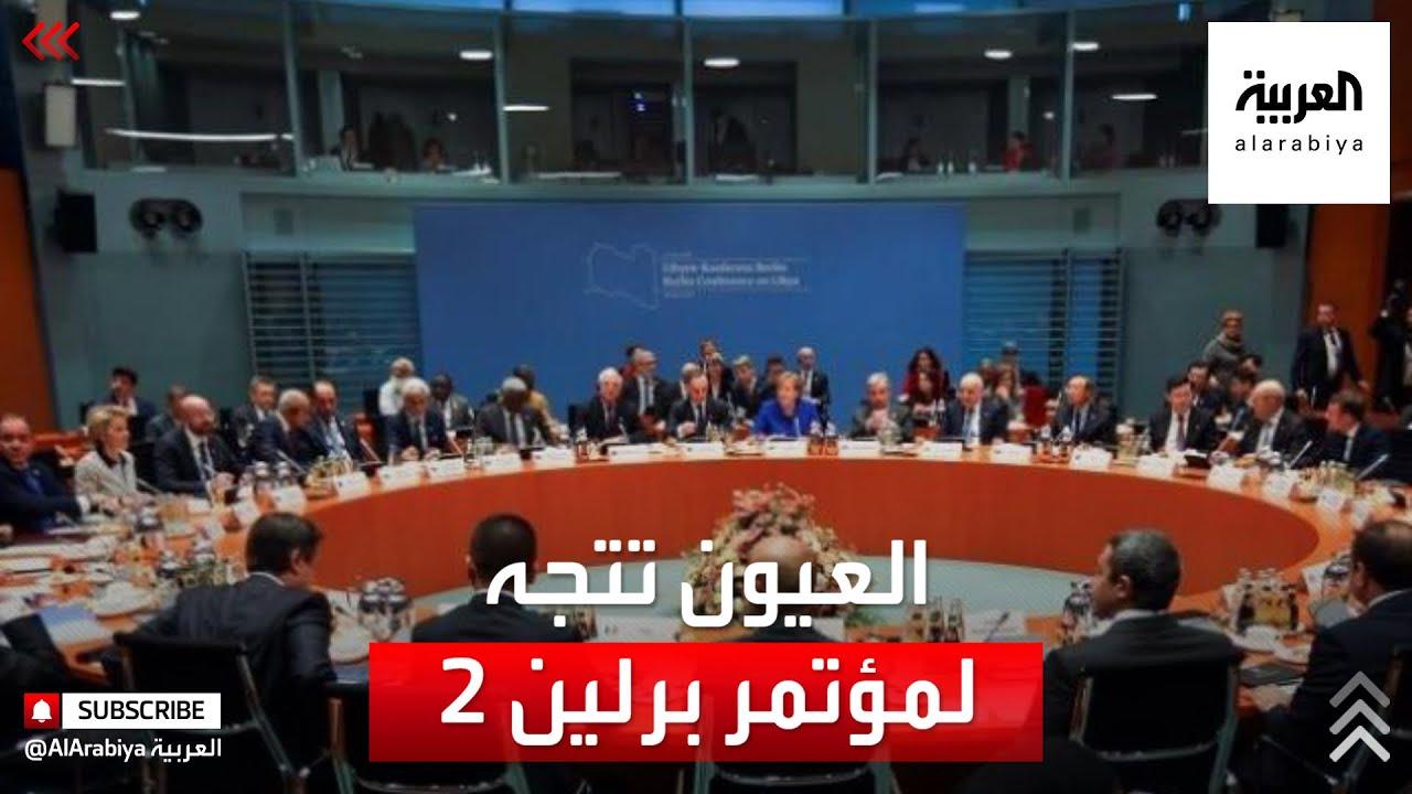 هل ينجح -برلين 2- فيما فشل فيه المؤتمر الأول؟  - نشر قبل 21 دقيقة