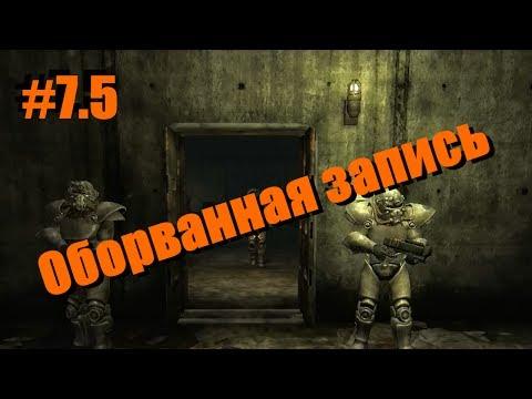 Прерываем запись в Fallout New Vegas #7,5