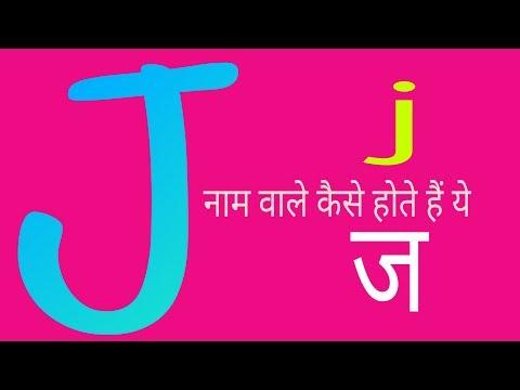 J नाम, ज नाम, J Name, J Naam, कैसे होते है J नाम वाले, Nature Of Name J, J Naam Wale Log Kese Hote H