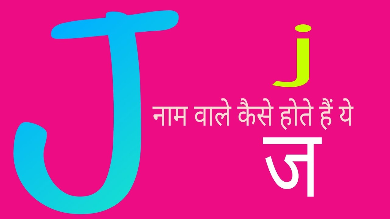 Image result for उनका नाम J और S से शुरू होता है