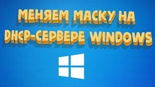 смена маски подсети на DHCP сервере Windows Server 2012R2, 2016, 2019