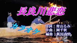 【新曲】「長良川悲恋」 大城バネサ カラオケ 平成30年4月25日発売