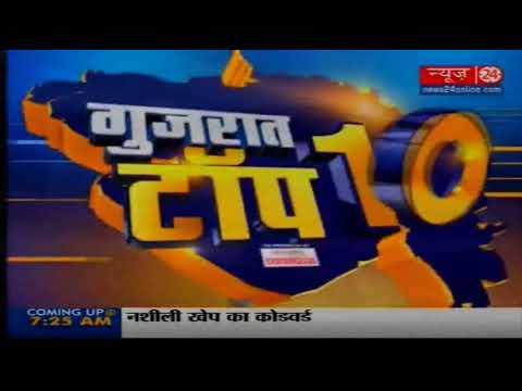 Gujrat top 10 news 3 December 2017 thumbnail