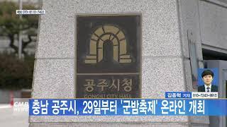 [대전뉴스] 충남 공주시 29일부터 군밤축제 온라인 개…