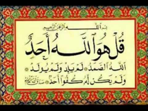 سورة الإخلاص الشيخ عبد الباسط عبد الصمد Youtube