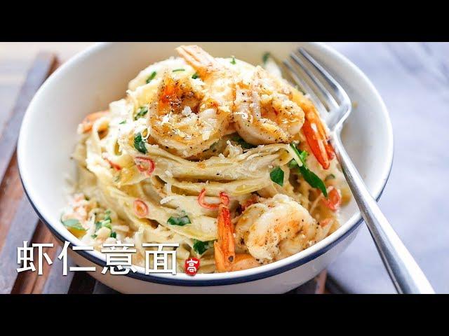 蒜香虾仁意面 Shrimp Alfredo