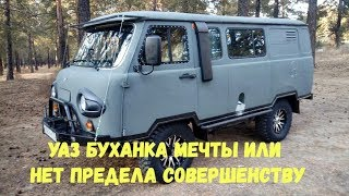 Download УАЗ Буханка мечты или нет предела совершенству Mp3 and Videos