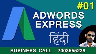 new Google Adwords Express Tutorial Class Start Step by Step in Hindi Today 1