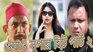 Eid Ul Azha  Natok | New Bangla Comedy Natok 2016 | ওয়াও সুপার হিট part 02