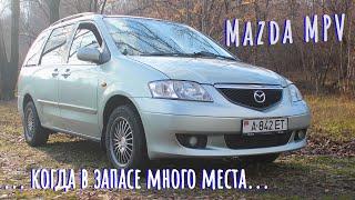 Обзор Mazda MPV | Мазда МПВ 2002-го - когда ещё делали вещи...