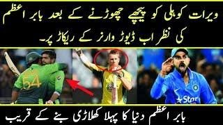 Baber Azam Break Virat Kohli  Record Against Sri Lanka Vs Pakistan First ODI | Pak Vs Sri First ODI