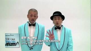 ET-KINGニュー・アルバム『SEVEN STARS』発売記念!収録曲YouTube先行試...