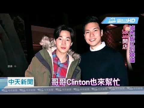 20190130中天新聞 紅到海外?! 韓國瑜滷肉飯「韓國人也愛」