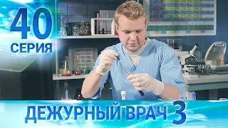 Дежурный врач-3 / Черговий лікар-3. Серия 40