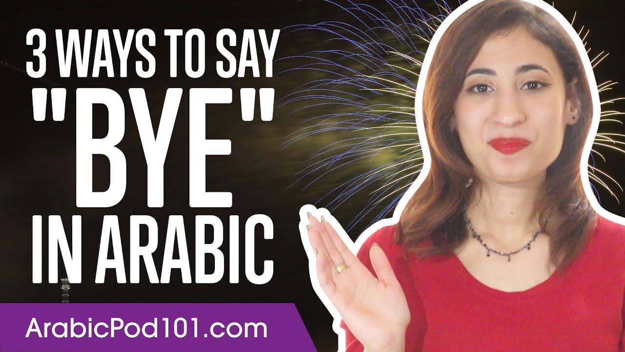 3 Ways to Say Bye in Arabic