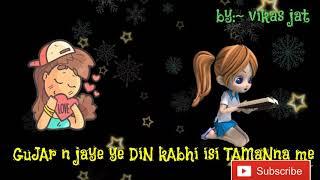 Bahar ban kar aau kabhi tumhari duniya me //by vikas jat//milind gaba // Status, bahar banke aao kab
