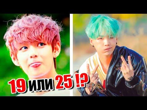 Настоящие имена и возраст членов BTS