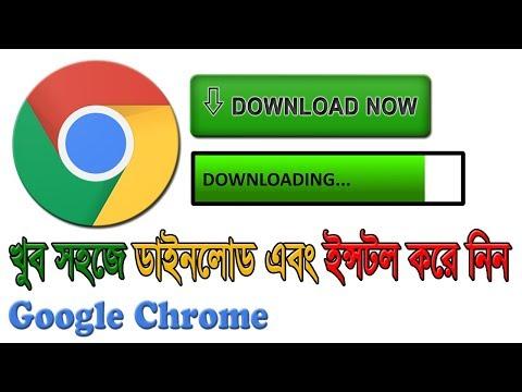 How to download Google Chrome | Install Google Chrome | Bangla Tutorial