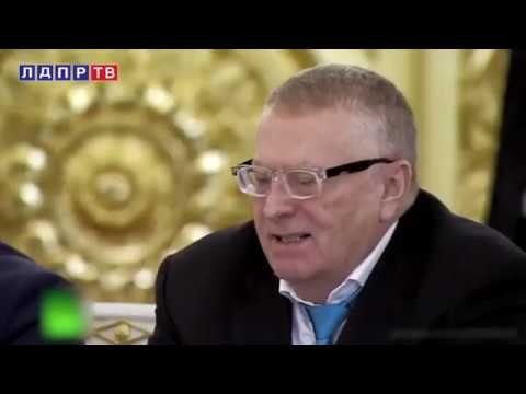 Жириновский про Муму: