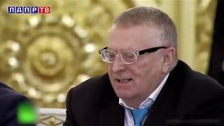 Жириновский про Муму: Путин до слёз!