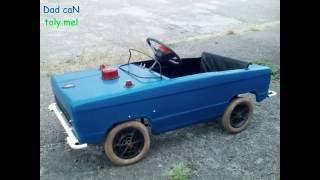 авто детства, Машина на педалях