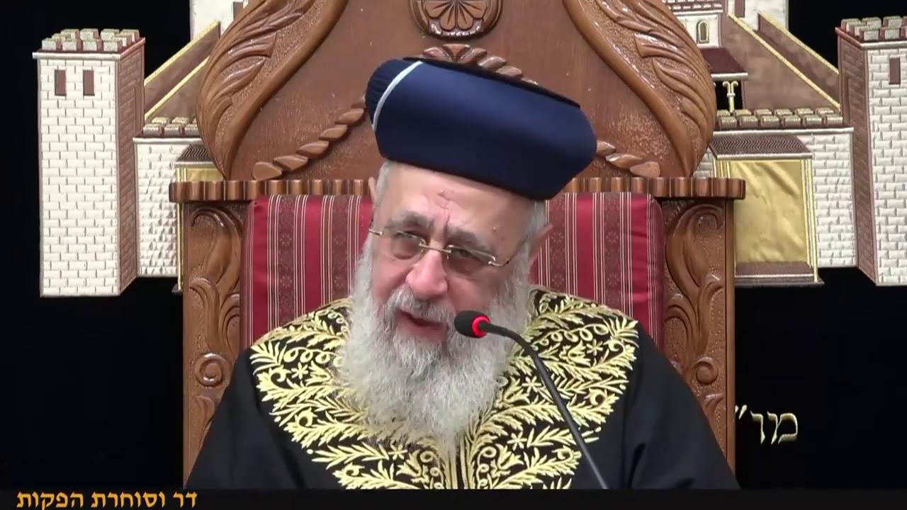 """הראשון לציון הרב יצחק יוסף  שיעור מוצ""""ש בהעלותך תשע""""ט"""